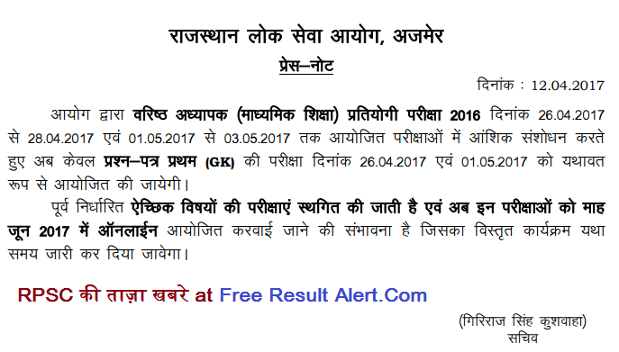 2nd grade admit card 2017