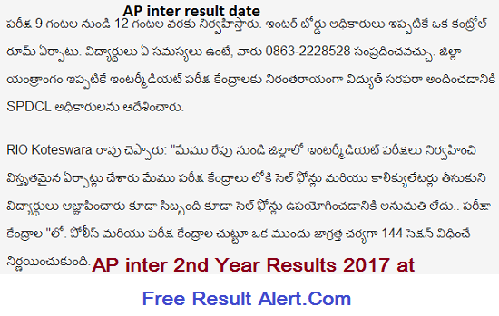 AP inter 2nd Year Results 2017 Name Wise