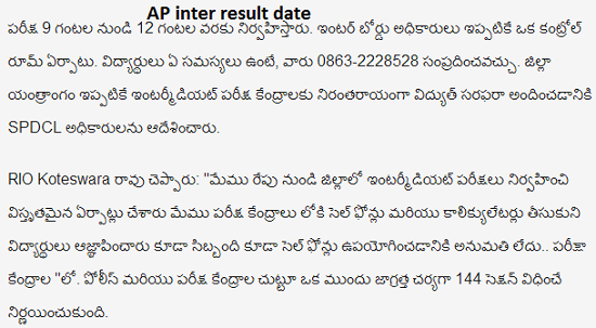 AP intermediate Supplementary Results 2017