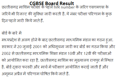 CGBSE class 12th result 2017