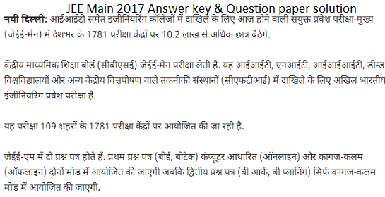 JEE Main 2017 Question paper solution