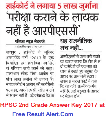 RPSC 2nd Grade Answer Key 2017