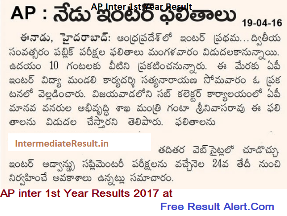 AP inter 1st Year Results 2017 Name Wise