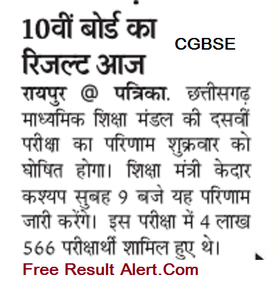 CGBSE 10th Result 2018 Date