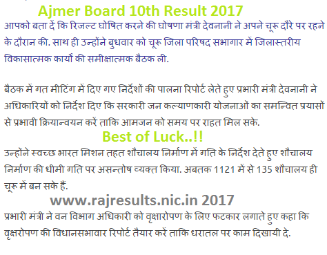 Ajmer Board 10th Result 2017