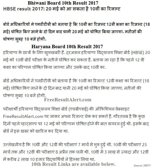 Haryana Board 10th Result 2017  20 May  Bhiwani Board ...