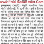 CBSE 12th result 2017 Date