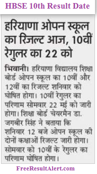 HBSE 10th Result Date