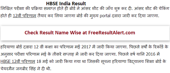 HBSE India Result