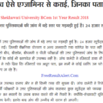 Shekhawati University BCom 1st Year Result 2018