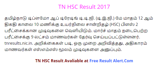 TN 12th Result 2017