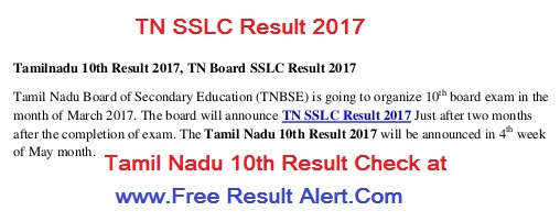 TN SSLC Supplementary Result 2017