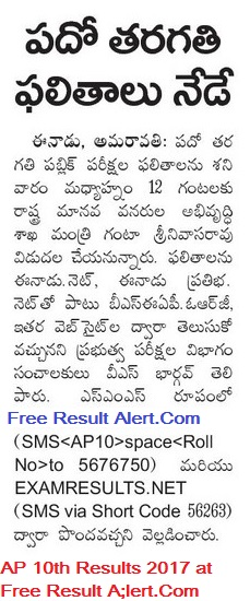 ap 10th results 2017