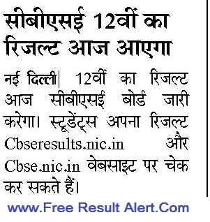 cbse 12th result 2017 time