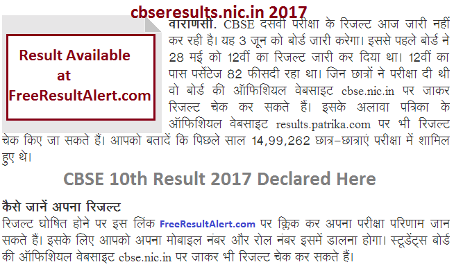cbseresults.nic.in 2017