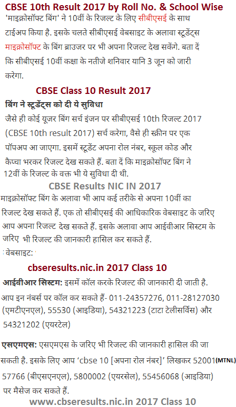 cbseresults.nic.in 2017 Class 10
