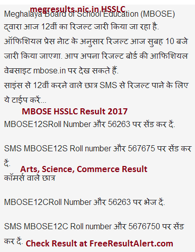 megresults.nic.in HSSLC
