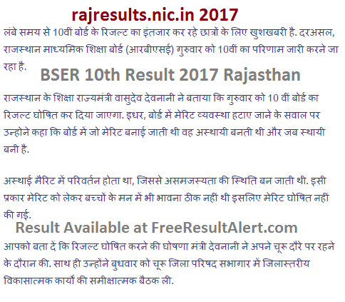 rajresults.nic.in 2017
