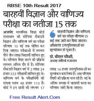 rbse 10th result date 2017