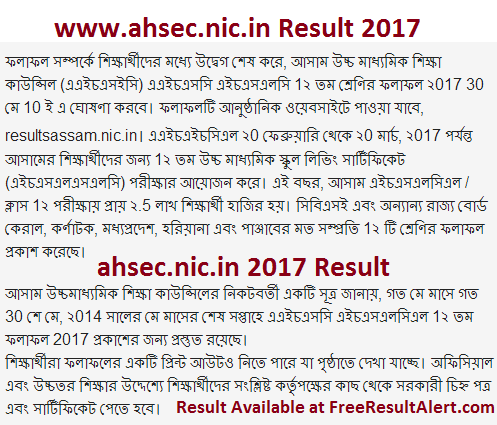 www.ahsec.nic.in Result 2017