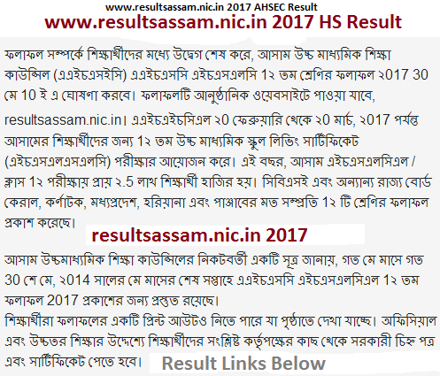 www.resultsassam.nic.in 2017 AHSEC Result
