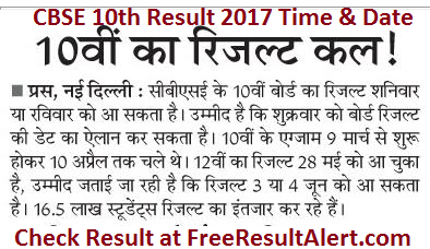 CBSE 10th Result 2017 Time