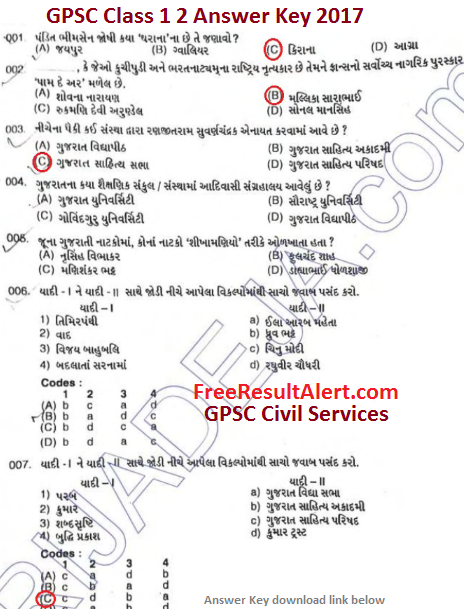 GPSC Class 1 2 Answer Key 2017