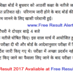 Rajasthan Board 8th Result 2017