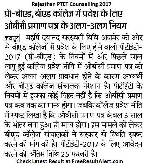 Rajasthan PTET Counselling 2017