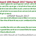 UP Board 10th Result 2017 Name Wise