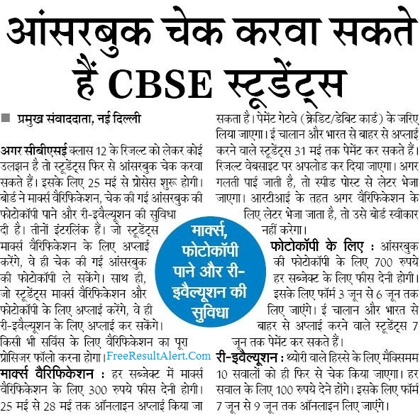 cbse-12th-result-2018-name-wise
