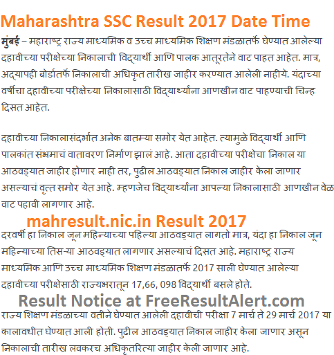 maharashtra ssc result 2017 date time