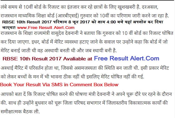 rbse 10th result 2017