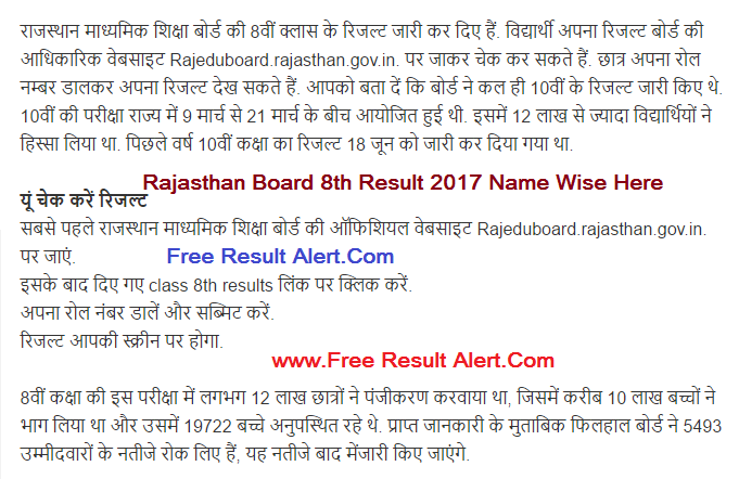 rbse 8th board result 2017