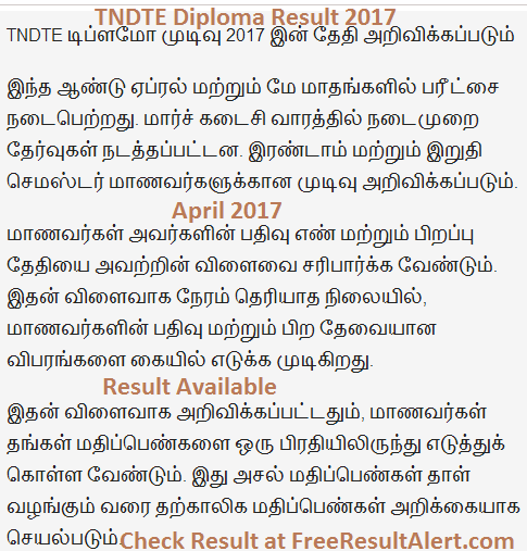 tndte diploma result 2017