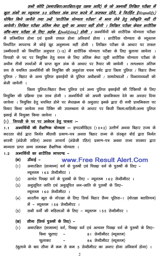Bihar Police Application Form