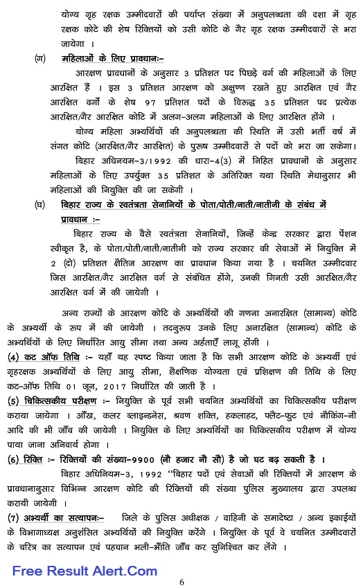 Bihar Police Notification 2017