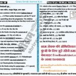 Gram Sevak Answer Key