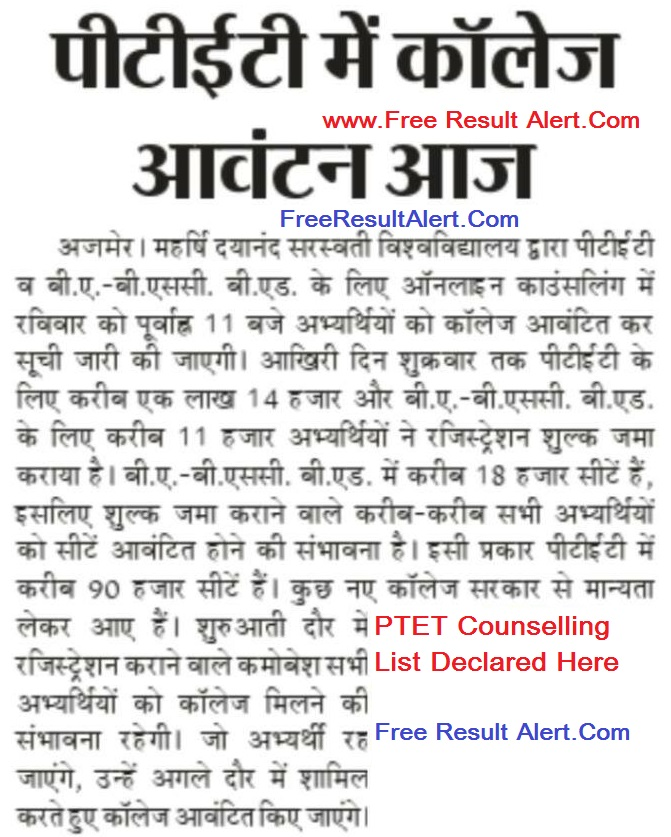 PTET Counselling Result 2017