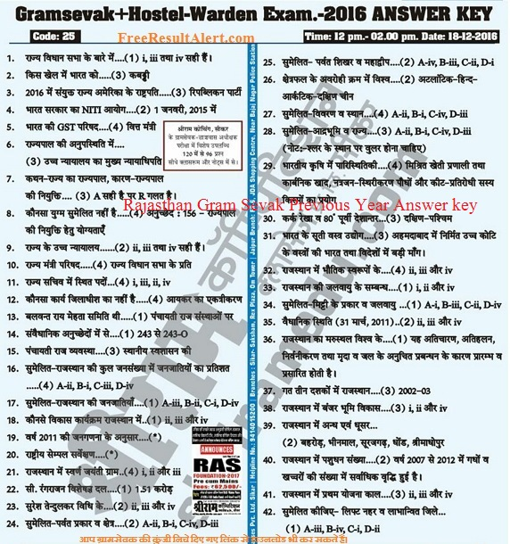Rajasthan Gram Sevak Answer key 2018