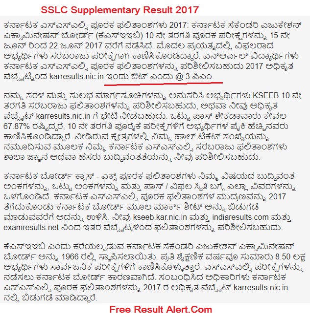 SSLC Supplementary Result 2017