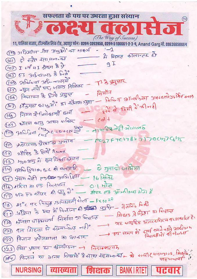 rpsc 2nd grade science answer key 2017