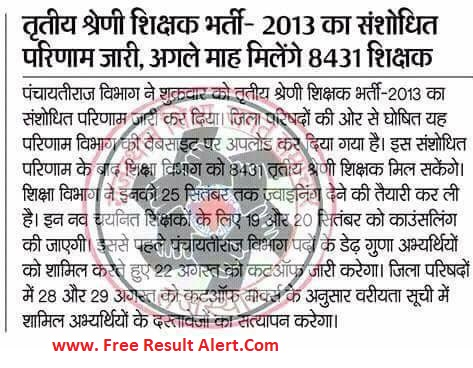 3rd Grade Revised Result 2013