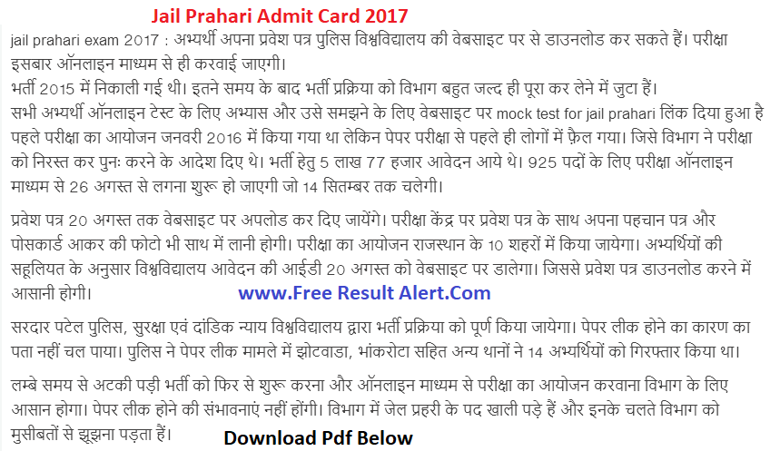 Jail Prahari Admit Card 2017