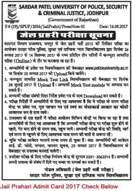 Jail Prahari Admit Card 2017 Rajasthan