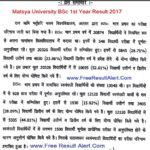 Matsya University BSc 1st Year Result 2017