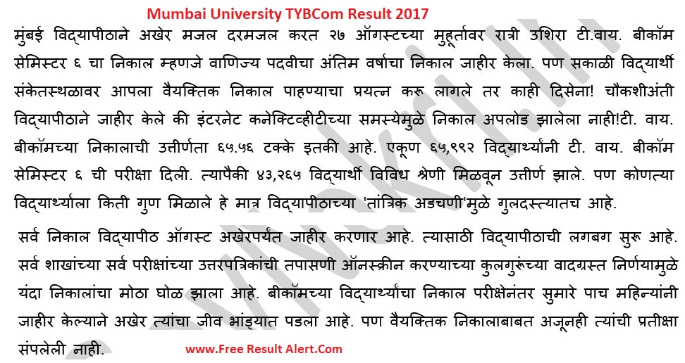 Mumbai University TYBCom Result 2018