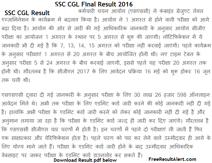 SSC CGL Final Result 2016