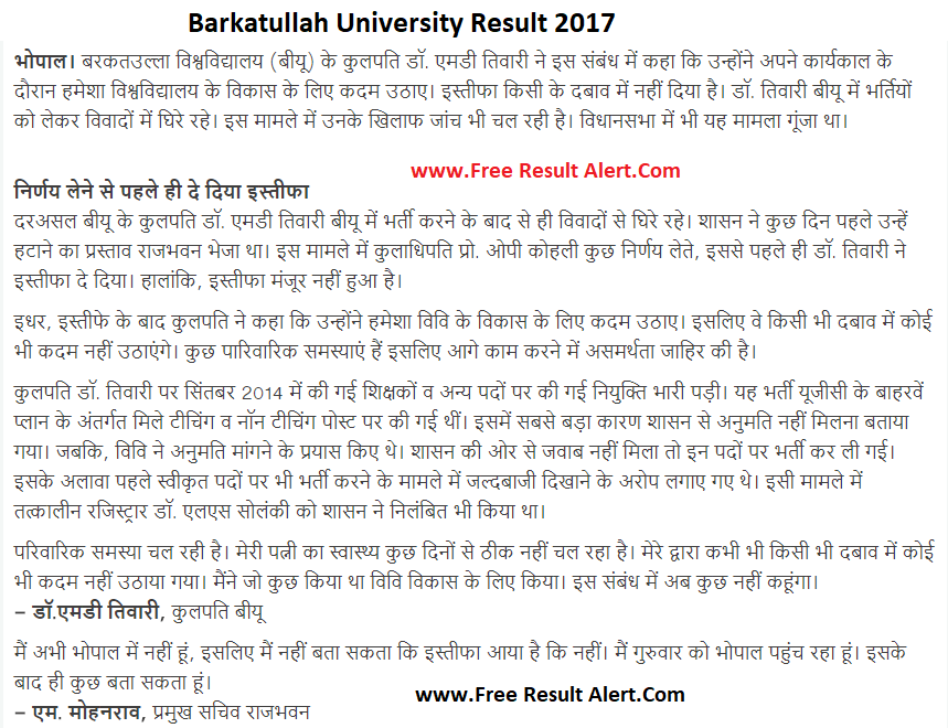 barkatullah university result 2017