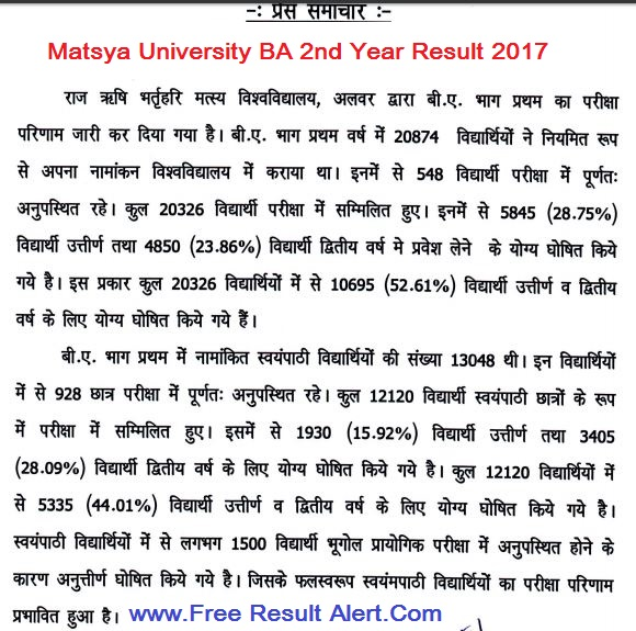 rrbmu ba 2nd year result 2017